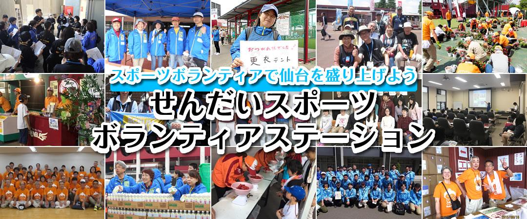 スポーツボランティアで仙台を盛り上げよう